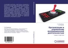 Обложка Организация и управление инновационной деятельностью