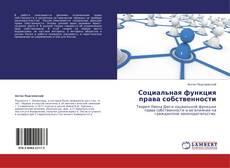 Capa do livro de Социальная функция права собственности