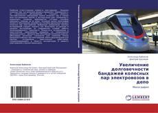 Bookcover of Увеличение долговечности бандажей колесных пар электровозов в депо