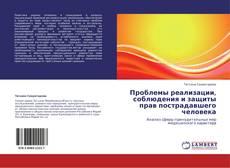 Bookcover of Проблемы реализации, соблюдения и защиты прав пострадавшего человека