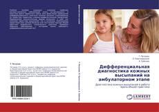 Обложка Дифференциальная диагностика кожных высыпаний на амбулаторном этапе