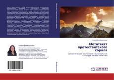 Bookcover of Метатекст протестантского хорала