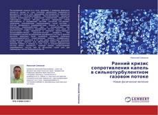 Bookcover of Ранний кризис сопротивления капель в сильнотурбулентном газовом потоке