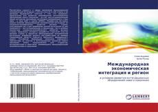 Обложка Международная экономическая интеграция и регион