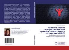 Borítókép a  Неявное знание профессионала(на примере оперативного сотрудника МВД) - hoz
