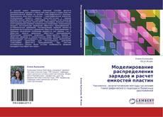 Bookcover of Моделирование распределения зарядов и расчет емкостей пластин