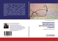 Bookcover of Гражданское воспитание в англосаксонских странах