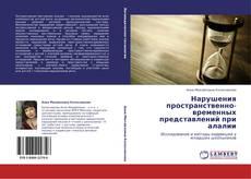 Нарушения пространственно-временных представлений при алалии kitap kapağı