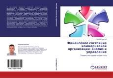 Buchcover von Финансовое состояние коммерческой организации: анализ и управление