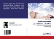 Couverture de Самоотношение беременных женщин