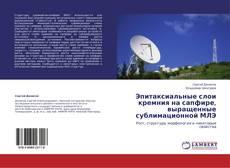 Bookcover of Эпитаксиальные слои кремния на сапфире, выращенные сублимационной МЛЭ