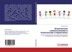 Copertina di Этническое самосознание и этнические стереотипы