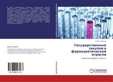 Copertina di Государственные закупки в фармацевтической отрасли