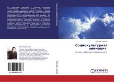 Bookcover of Социокультурная анимация: