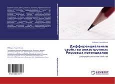 Дифференциальные свойства анизотропных Риссовых потенциалов kitap kapağı