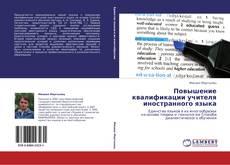 Buchcover von Повышение квалификации учителя иностранного языка