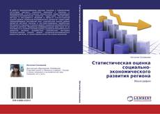 Обложка Статистическая оценка социально-экономического развития региона