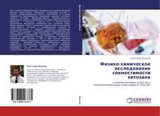 Capa do livro de Физико-химическое исследование совместимости хитозана