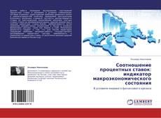 Bookcover of Соотношение процентных ставок: индикатор макроэкономического состояния