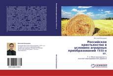 Capa do livro de Российское крестьянство в условиях аграрных преобразований 1930-х гг.