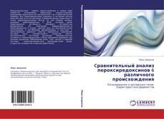 Bookcover of Cравнительный анализ пероксиредоксинов 6 различного происхождения