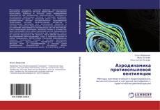 Bookcover of Аэродинамика противопылевой вентиляции