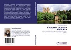 Buchcover von Народы Среднего Поволжья