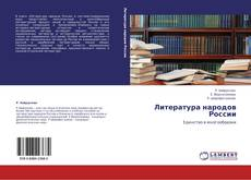 Bookcover of Литература народов России