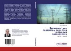 Portada del libro de Эквивалентные параметры скин-слоя массивных проводников