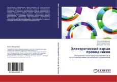 Capa do livro de Электрический взрыв проводников