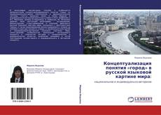 Bookcover of Концептуализация понятия «город» в русской языковой картине мира:
