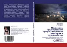 Buchcover von Механизмы формирования профессиональной  патологии у горнорабочих
