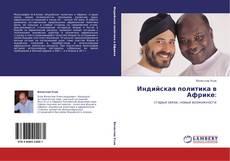 Индийская политика в Африке: kitap kapağı