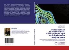 Bookcover of Усталостная долговечность конструкций при малоцикловом нагружении