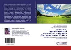Buchcover von Экология, изменчивость и антагонизм микробов бассейна озера Байкал