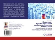 Buchcover von «Нечеткое» прогнозирование свойств химических соединений