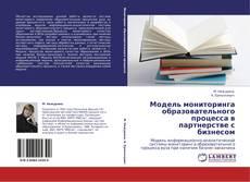 Bookcover of Модель мониторинга образовательного процесса в  партнерстве с бизнесом