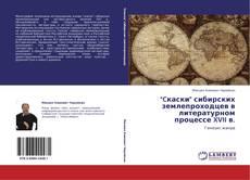 """""""Cкаски"""" сибирских землепроходцев в литературном процессе XVII в.的封面"""