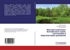 Borítókép a  Лесной комплекс Алтайского края: состояние и перспективы развития - hoz