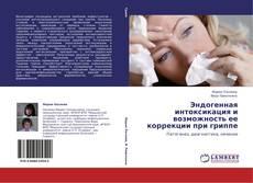 Bookcover of Эндогенная интоксикация и возможность ее коррекции при гриппе