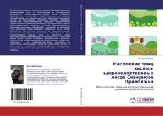 Borítókép a  Население птиц хвойно-широколиственных лесов Северного Приволжья - hoz
