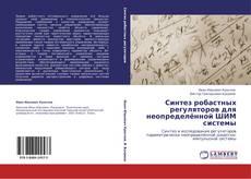 Bookcover of Синтез робастных регуляторов для неопределённой ШИМ системы