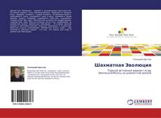 Borítókép a  Шахматная Эволюция - hoz