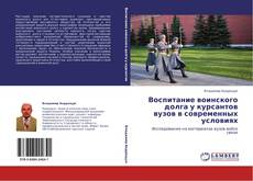 Bookcover of Воспитание воинского долга у курсантов вузов в современных условиях