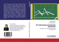 Bookcover of Устойчивое развитие региона