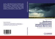 Bookcover of Проблемы реабилитации репрессированных народов Дагестана