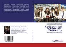 Bookcover of Математическая подготовка PR-специалистов