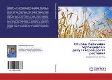Buchcover von Основы биохимии гербицидов и регуляторов роста растений