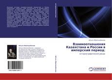 Bookcover of Взаимоотношения Казахстана и России в имперский период: