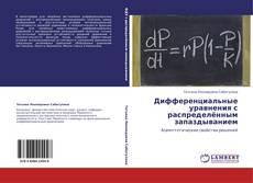 Buchcover von Дифференциальные уравнения с распределённым запаздыванием
